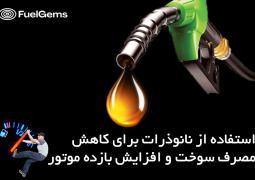 Fuel Gems  actuellement recherche des investisseurs pour produire un additif au carburant permettant des économies instantanées