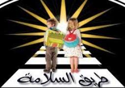 L'Association Tariq Essalama Bejaia s'active sur les nombreuses actions pour la sécurité des automobilistes